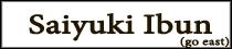 Saiyuki Ibun