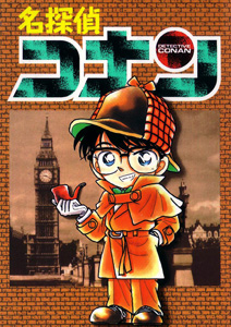 Detective Conan v01