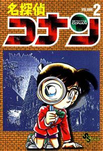 Detective Conan v02