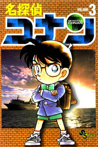 Detective Conan v03