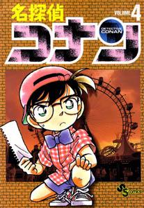 Detective Conan v04