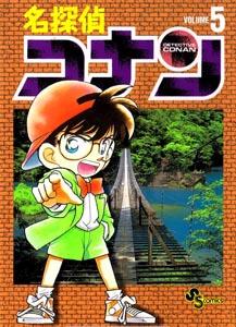 Detective Conan v05