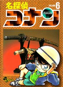 Detective Conan v06