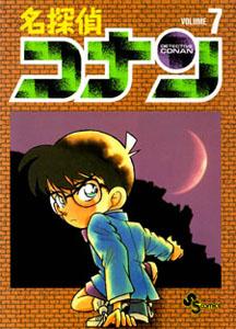 Detective Conan v07