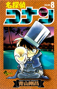 Detective Conan v08