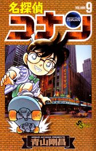 Detective Conan v09