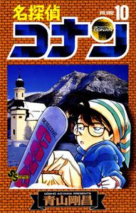 Detective Conan v10