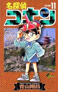 Detective Conan v11