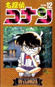 Detective Conan v12
