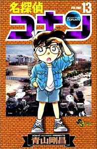 Detective Conan v13