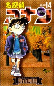 Detective Conan v14